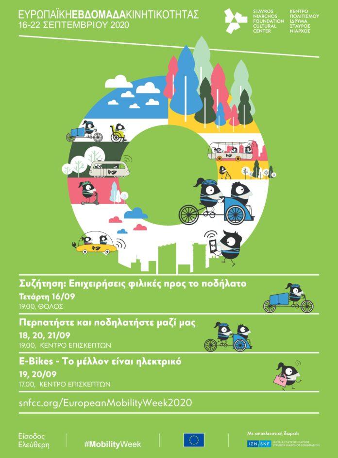 ΚΠΙΣΝ - Ευρωπαϊκή Εβδομάδα Κινητικότητας2020