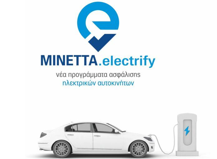 MINETTA electrify: προγράμματα ασφάλισης EV